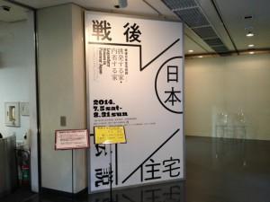 戦後日本住宅伝説
