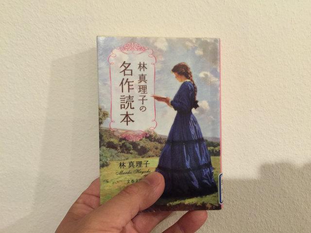 林真理子の名作読本