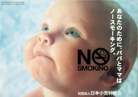 NoSmoking赤ちゃん