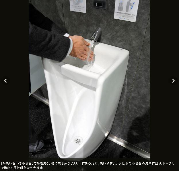 手洗い付小便器1
