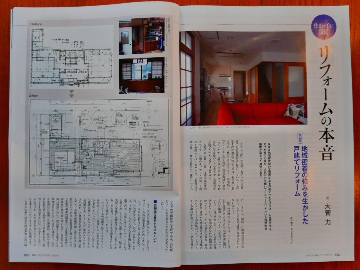 新建ハウジングSS-house取材記事