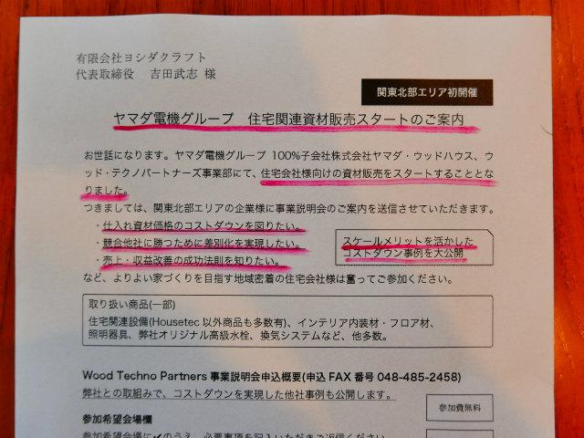ヤマダ電機住宅資材販売FAX