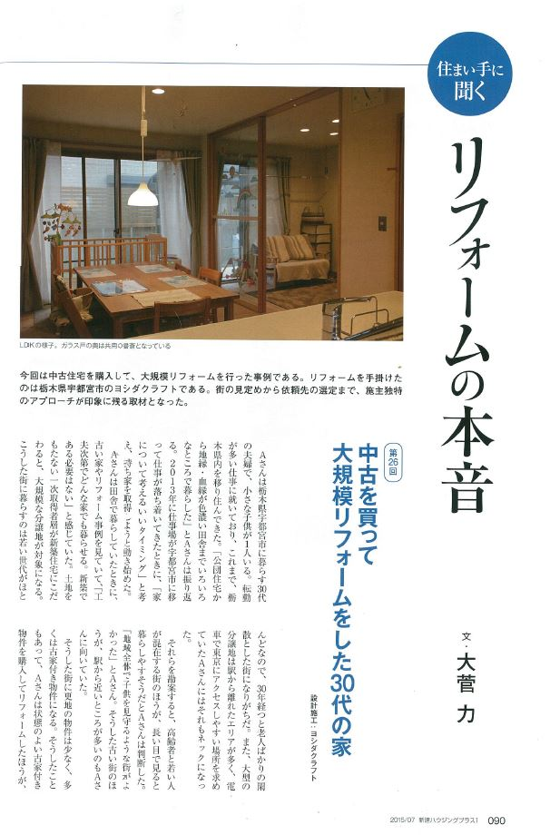 新建ハウジングプラスワン2015.7取材掲載JPG