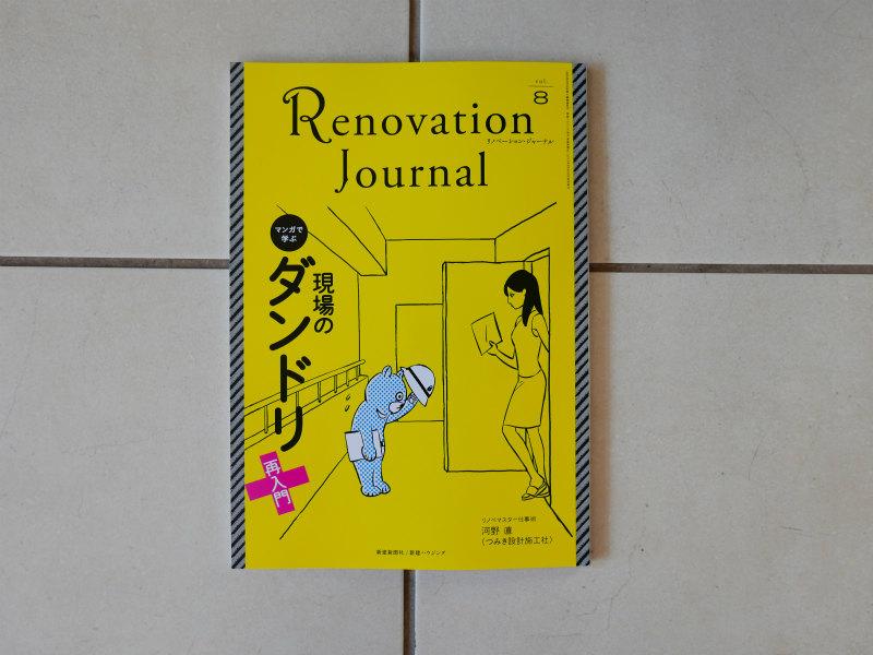 リノベーションジャーナル8-1
