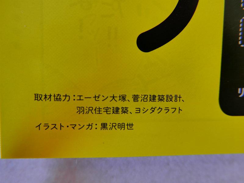 リノベーションジャーナル8-3