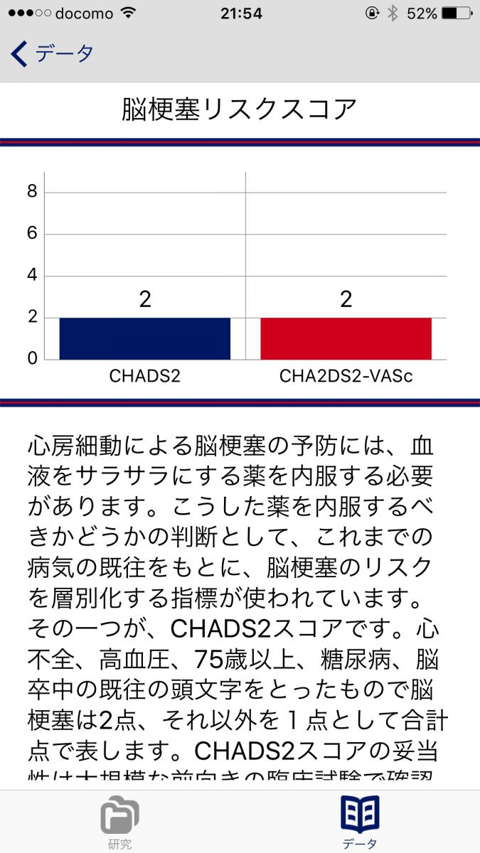 心房細動アプリ1