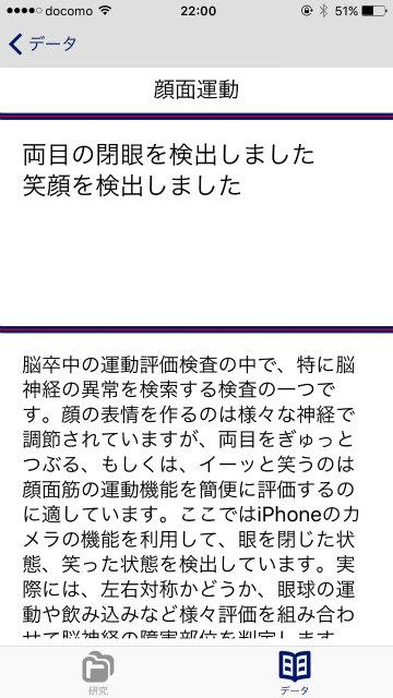 心房細動アプリ2