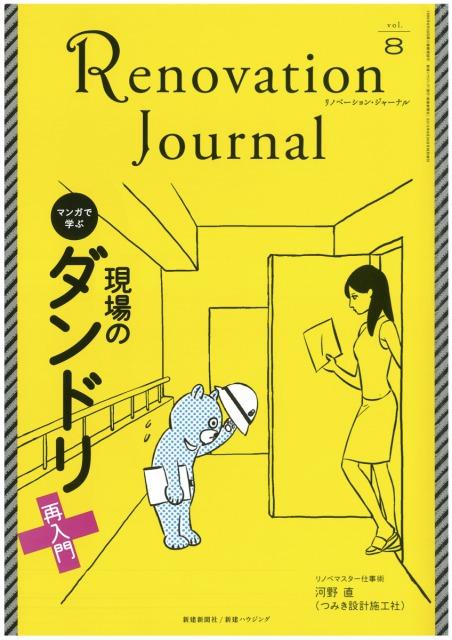 リノベーションジャーナル8_1