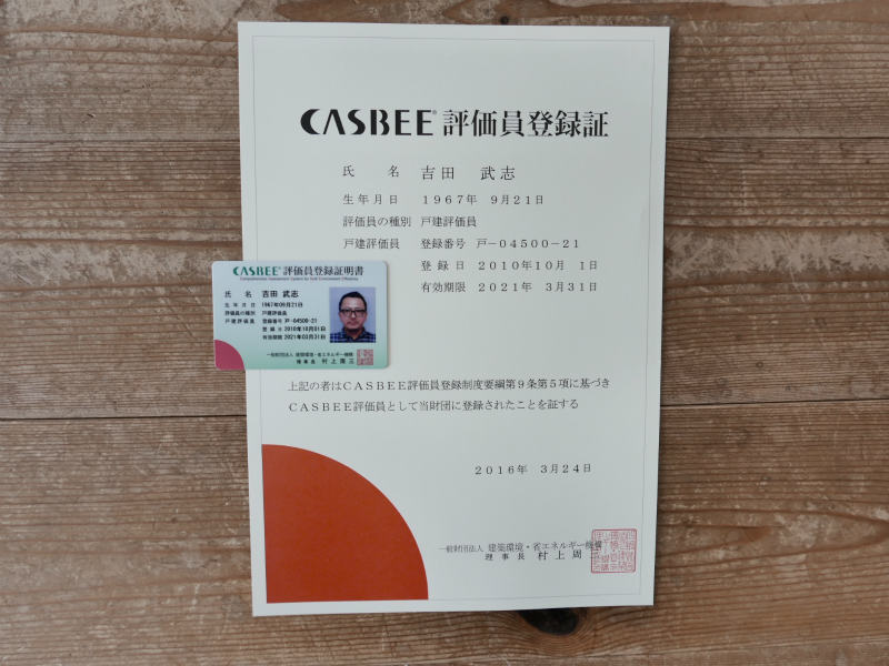 キャスビー戸建評価員登録証
