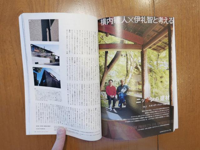 建築知識2016.7-2