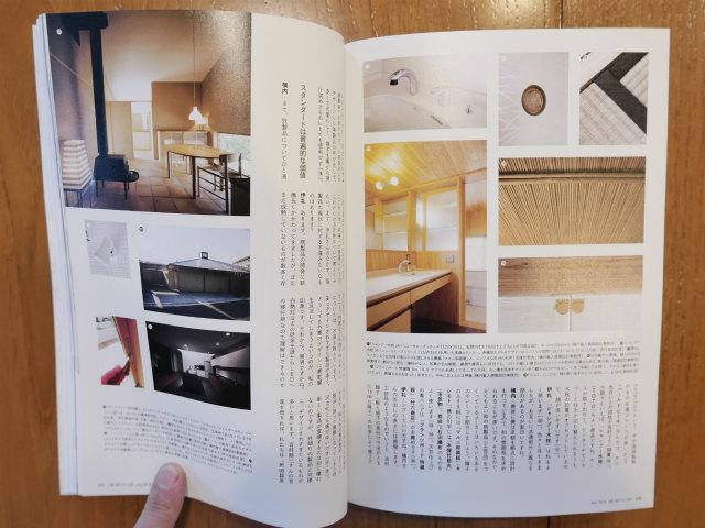 建築知識2016.7-3