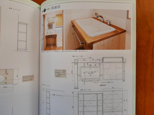 10 木造住宅の納まり - xknowledge.co.jp