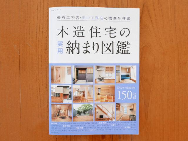 最新版 木造住宅納まり詳細図集コンプリート版 …