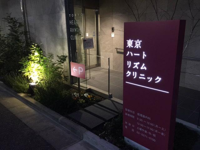 東京ハートリズムクリニック