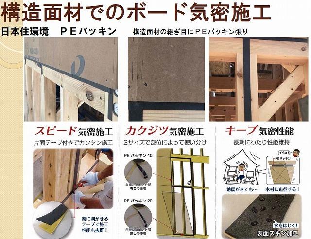peパッキンは主に、耐力面材の下で気密を取るボード気密で使われる部材。